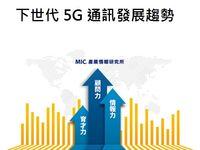 下世代5G通訊發展趨勢