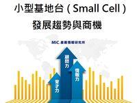 小型基地台(Small Cell)發展趨勢與商機