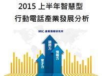 2015上半年智慧型行動電話產業發展分析