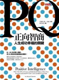 PQ 正向智商:人生成功幸福的關鍵