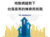 物聯網趨勢下台灣產業的機會與挑戰
