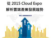 從2015 Cloud Expo解析雲端產業發展趨勢