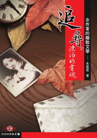 追尋,漂泊的靈魂:女作家的離散文學