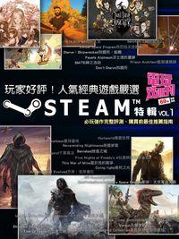 電玩双周刊 STEAM特輯. Vol.1