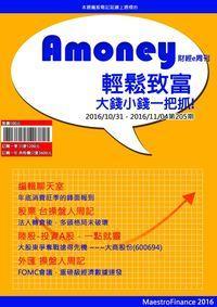 Amoney財經e周刊 2016/10/31 [第205期]:輕鬆致富 大錢小錢一把抓