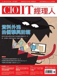 CIO IT經理人 [第65期]:資料外洩的衝擊與防範