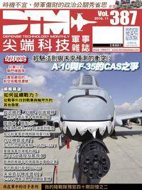 尖端科技軍事雜誌 [第387期]:經驗法則與未來預測的衝突 A-10與F-35的CAS之爭