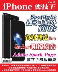 iPhone 密技王 [第12期]:Spotlight 搜尋主機外的內容