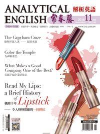 常春藤解析英語雜誌 [第340期] [有聲書]:Read My Lips: a Brief History of Lipstick 橫跨千年 令人唇唇欲動的一抹鮮紅