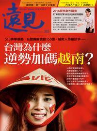 遠見 [第365期]:台灣為什麼 逆勢加碼越南?
