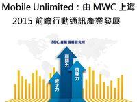 Mobile Unlimited:由MWC上海2015前瞻行動通訊產業發展