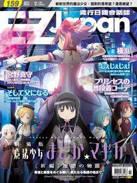 EZ Japan流行日語會話誌 [NO.159] [有聲書]:魔法少女の運命に立ち向かう戦い