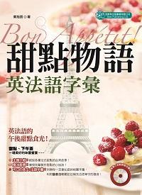 Bon Appétit!甜點物語 [有聲書]:英法語字彙