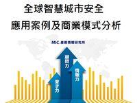 全球智慧城市安全應用案例及商業模式分析