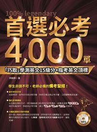 首選必考4000單 [有聲書]:「巧取」學測英文15 級分+指考英文頂標