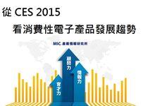 從CES 2015看消費性電子產品發展趨勢