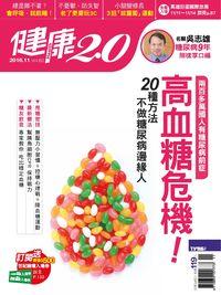 健康兩點靈 [第62期]:高血糖危機