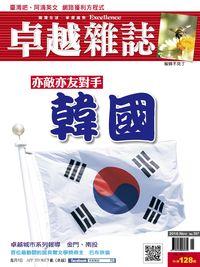 卓越雜誌 [第367期]:韓國 亦敵亦友對手