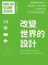 英語島 [ISSUE 36]:改變世界的設計