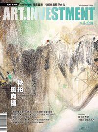 典藏投資 [第109期]:2016秋拍風向標