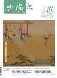 典藏古美術 [第290期]:汝窯之美
