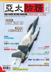 亞太防務 [第102期]:北約航空盛會