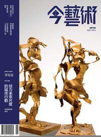 典藏今藝術 [第290期]:培力未來尺度 的城市行動