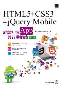 HTML5+CSS3+jQuery Mobile:輕鬆打造App與行動網站