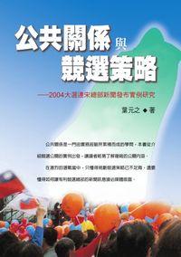 公共關係與競選策略:2004大選連宋總部新聞發布實例研究