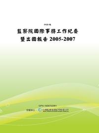 監察院國際事務工作紀要暨出國報告. 2005-2007