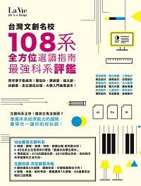 台灣文創名校108系:全方位選讀指南 最強科系評鑑