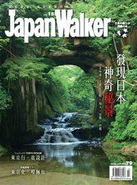 Japan Walker [第15期]:發現日本 神奇秘景