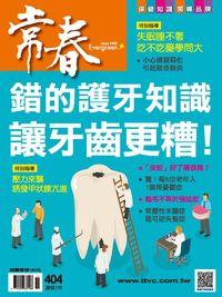 常春月刊 [第404期]:錯的護牙知識讓牙齒更糟!