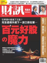 財訊雙週刊 [第515期]:百元好股の魔力