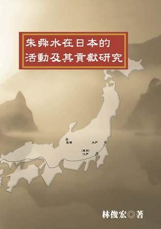 朱舜水在日本的活動及其貢獻研究