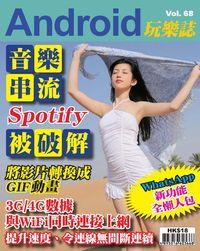 Android 玩樂誌 [第68期]:Spotify 被破解