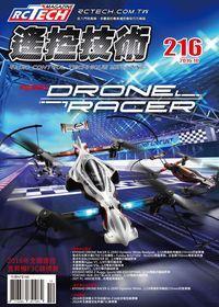 遙控技術 [第216期]:KYOSHO DRONE RACER