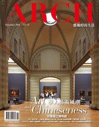 雅趣ARCH [第322期]:Art and Chineseness 華人藝術風潮