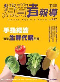 消費者報導 [第427期]:手指經濟實測生鮮代購服務