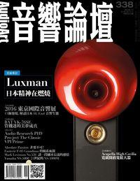 音響論壇 [第338期]:LUXMAN 日本精神在燃燒!
