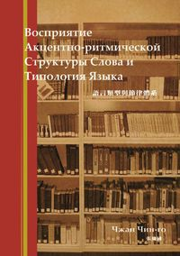 語言類型與節律體系