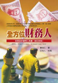 全方位財務人:財務設計顧問工具書