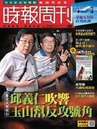 時報周刊 2016/11/04 [第2020期]:邱義仁吹響 玉山幫反攻號角