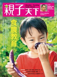 親子天下 [第84期]:食農教育