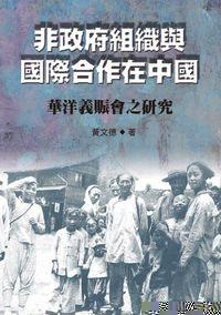 非政府組織與國際合作在中國:華洋義賑會之研究