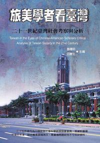 旅美學者看臺灣:二十一世紀臺灣社會考察與分析