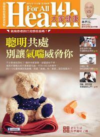 大家健康雜誌 [第354期]:聰明共處 別讓氣喘威脅你