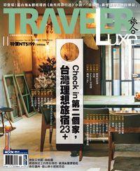 旅人誌 [第138期]:Check in第二個家,台灣理想旅宿23+