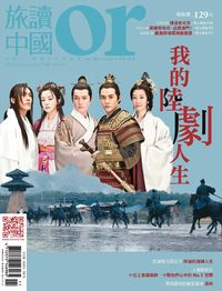 Or旅讀中國 [第57期]:我的陸劇人生
