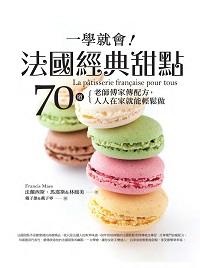 一學就會!法國經典甜點:70道老師傅家傳配方.人人在家也能輕鬆做